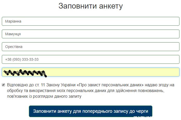 Анкета для запису в ЦНАП