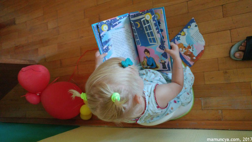 Читає книгу під час процесу