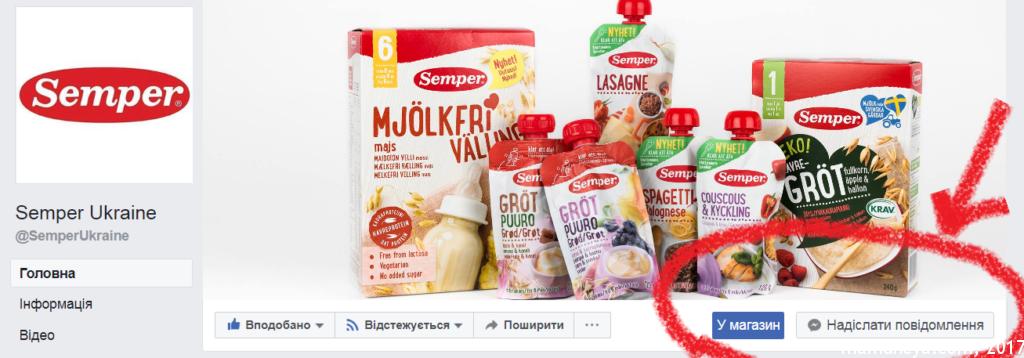 Сторінка Semper Ukraine у Facebook