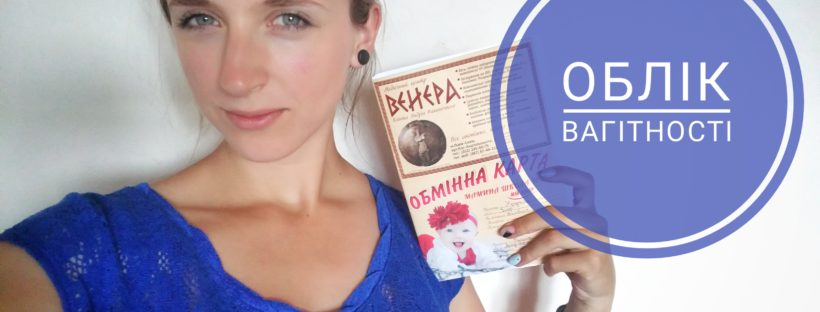 Як стати на облік у Львові