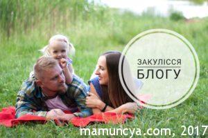 Закулісся блогу Мамунця