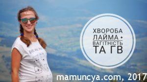 хвороба лайма при вагітності