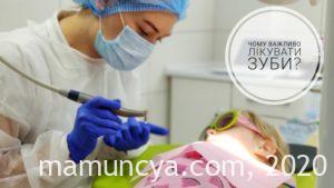 Чому важливо лікувати молочні зуби? Розповідає стоматолог Катерина Чемерис.